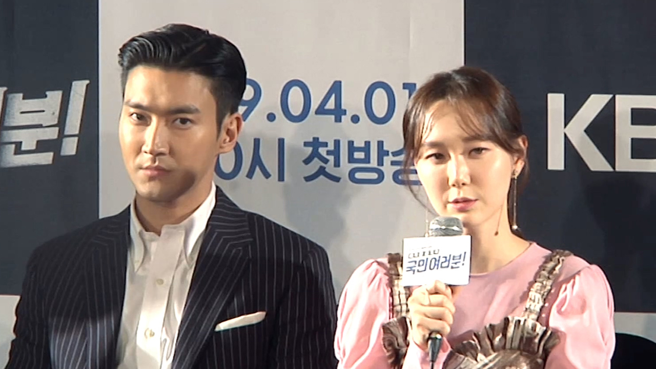 Press Conference of the drama 'My Fellow Citizens! (국민 여러분!)'
