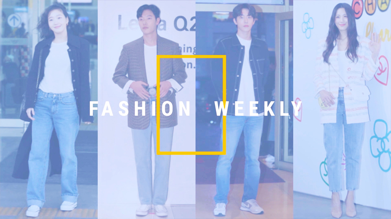 ★ FASHION WEEKLY ★ White T-shirt and Jeans!