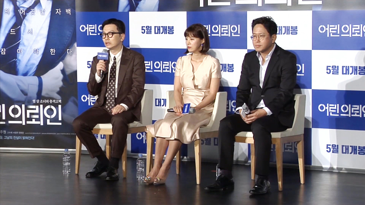 Press Conference of the movie 'My First Client (어린 의뢰인)'
