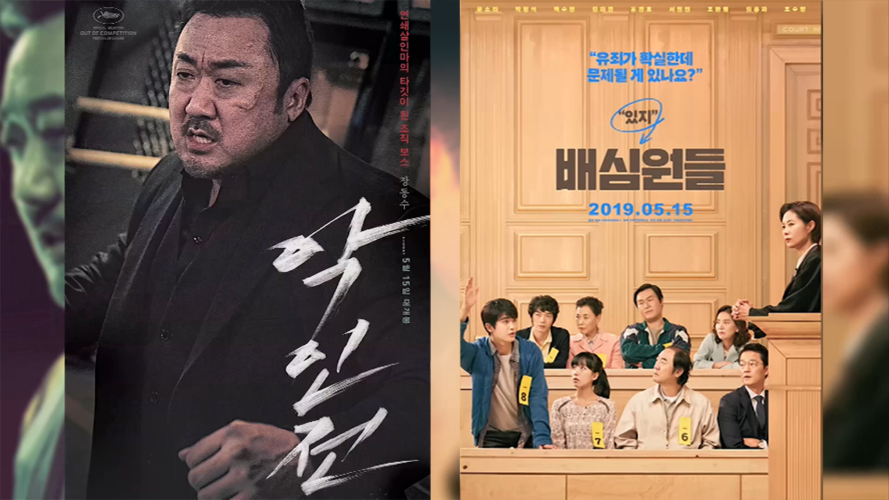 The Gangster, The Cop, The Devil (악인전) & Juror8 (배심원들) _ New MOVIE