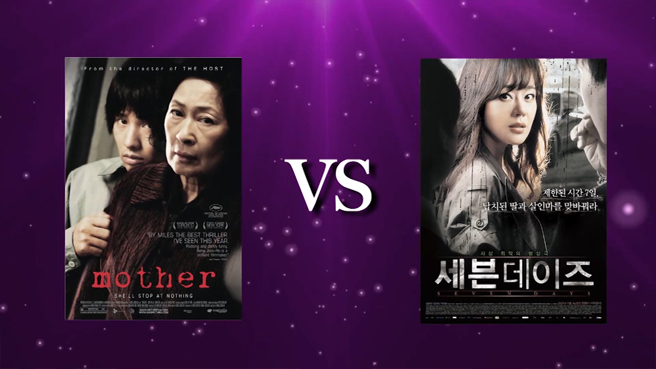 ★ Screen Scene ★ Mother (마더) vs Seven Days (세븐데이즈)