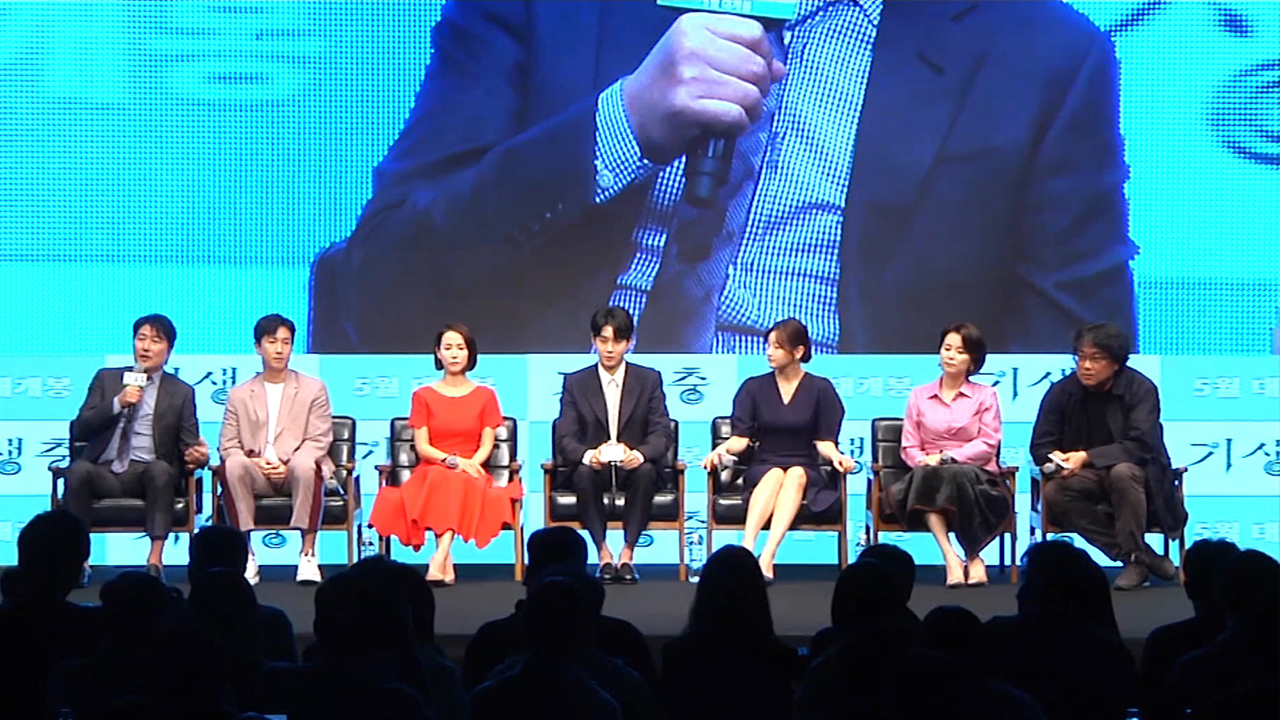 Press Conference of the movie 'Parasite (기생충)'