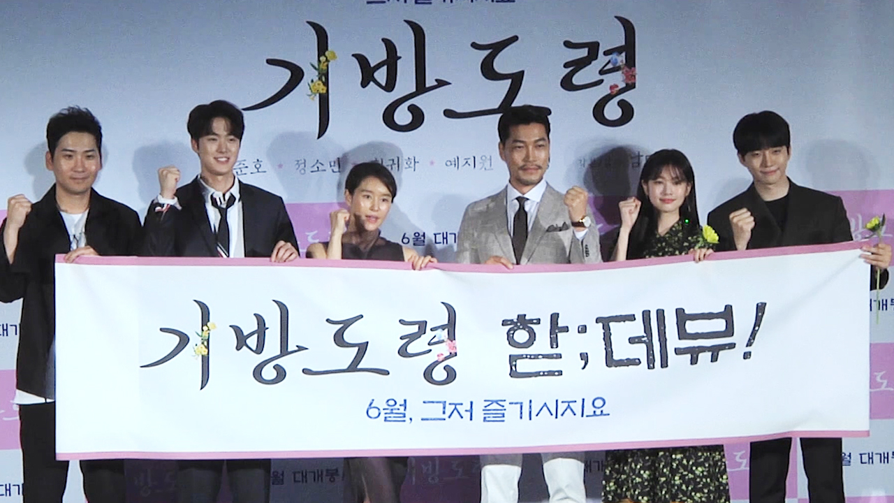 Press Conference of the movie 'Homme Fatale (기방도령)'