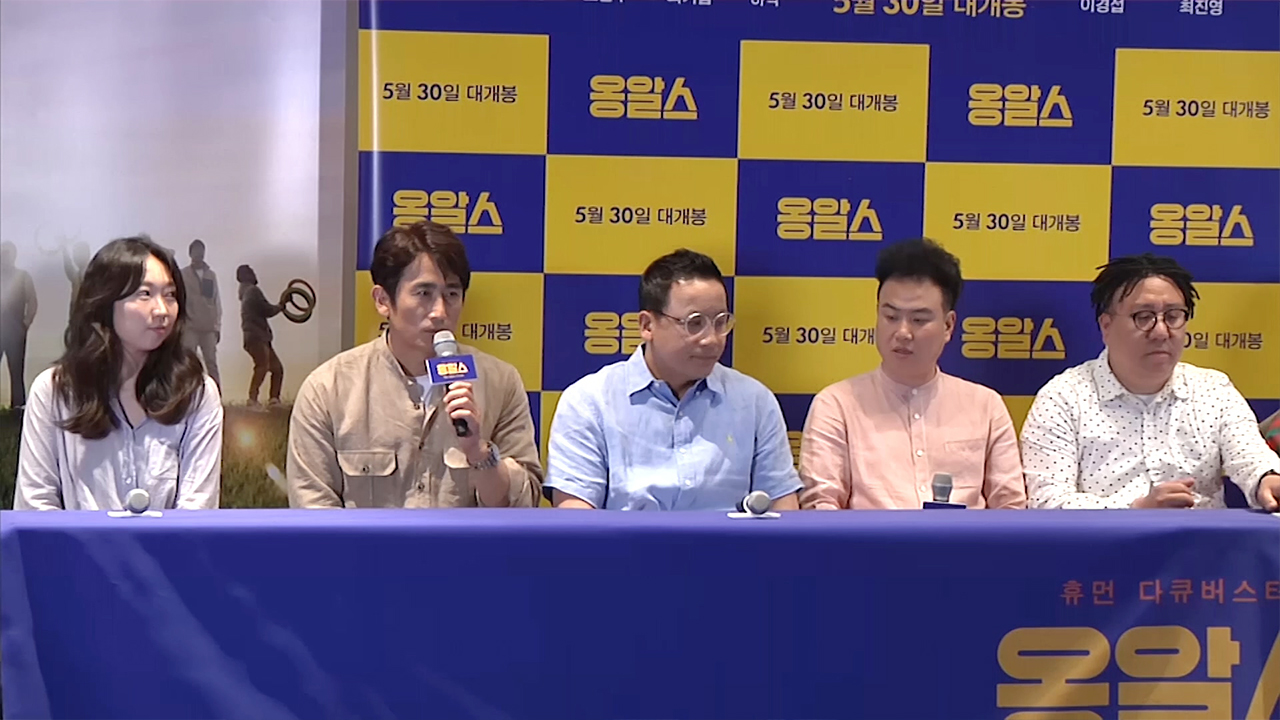 Press conference of the film 'Ongals (옹알스)'