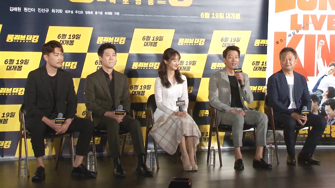Press Conference of the movie 'Long Live the King (롱리브더킹 : 목포영웅)'