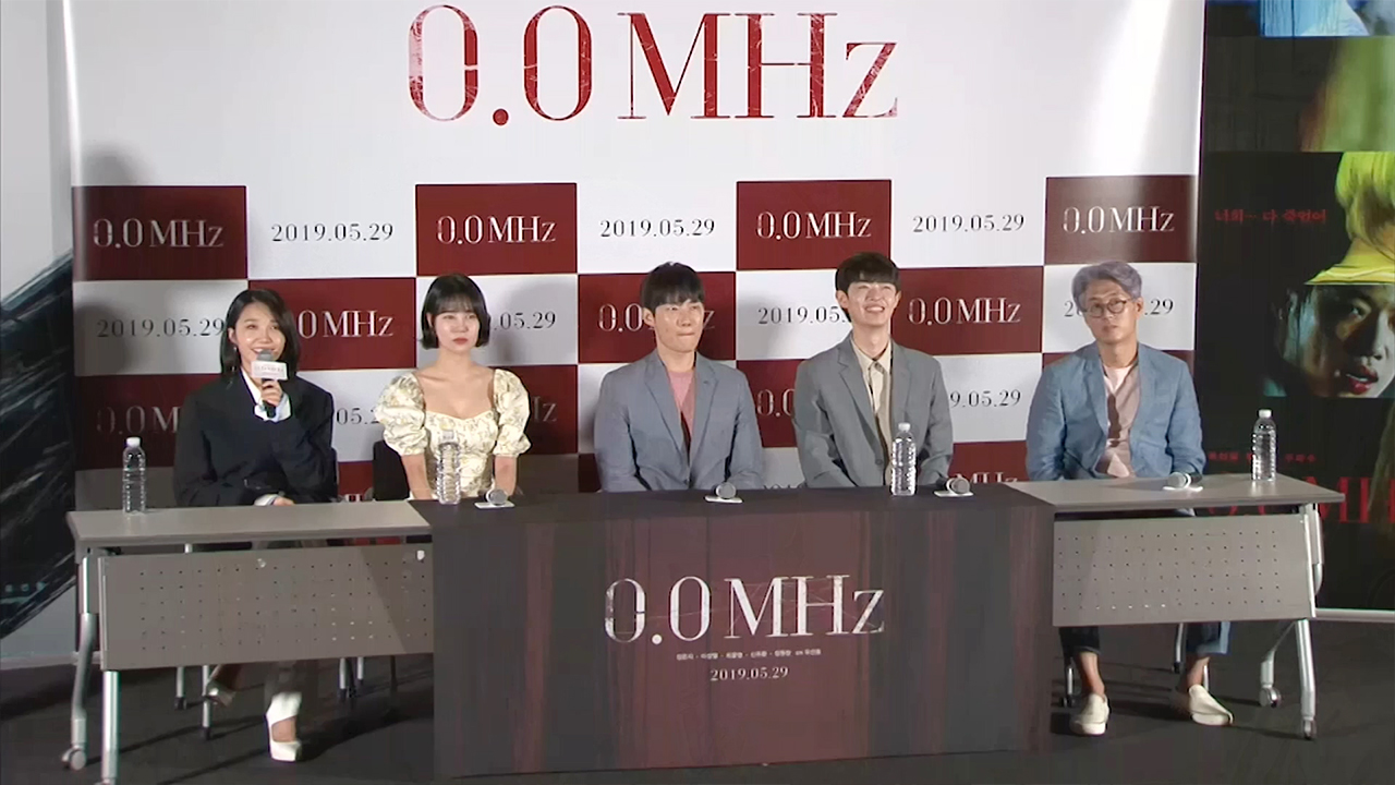 Press conference of the horror film '0.0MHz'