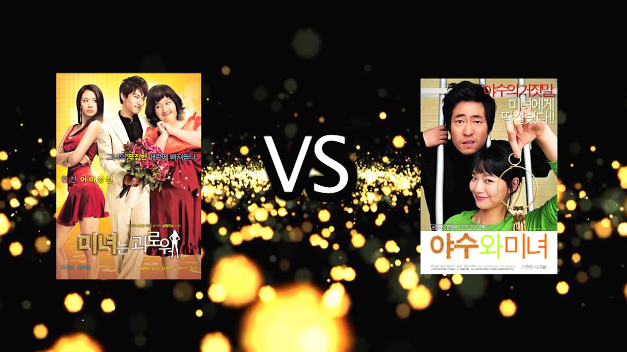 ★ Screen Scene ★ 200 Pounds Beauty (미녀는 괴로워) VS The Beast and The Beauty (야수와 미녀)