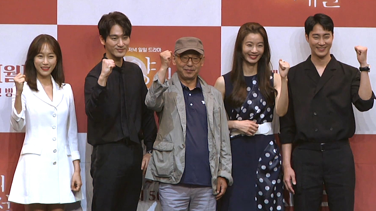 Press Conference of the drama 'A Place in the Sun (태양의 계절)'