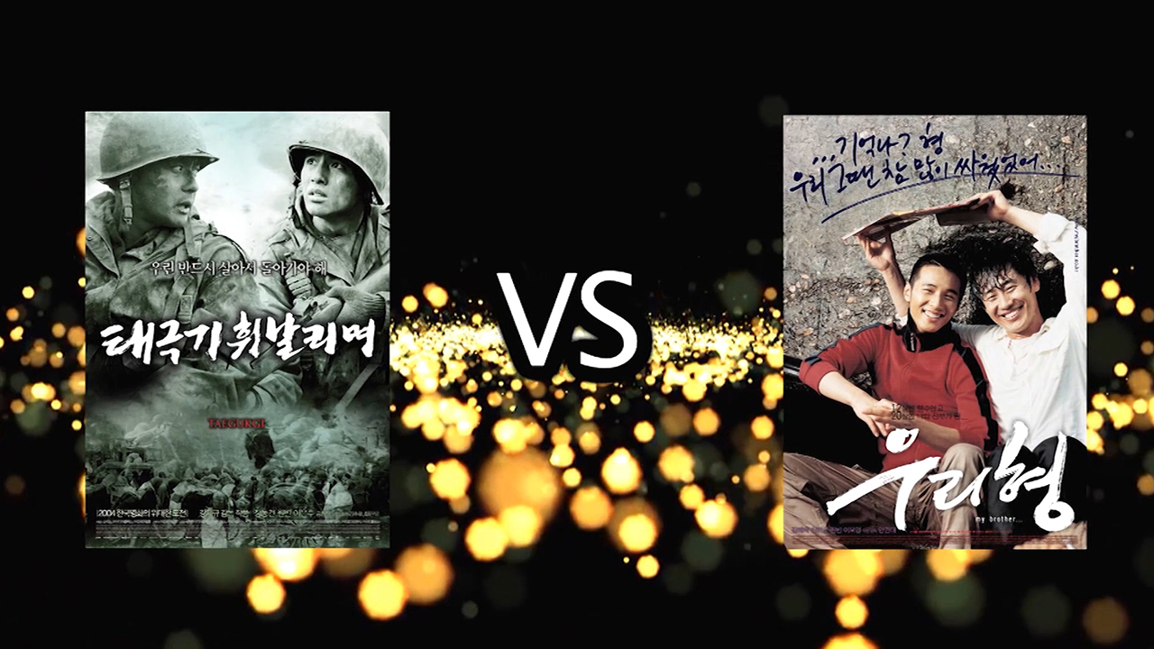 ★ Screen Scene ★ TaeGukGi: Brotherhood Of War (태극기 휘날리며) VS My Brother...(우리형)