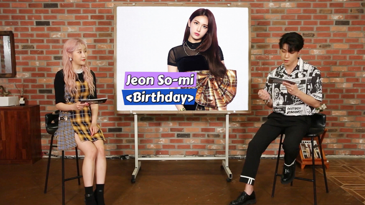 Reading the Lyrics - Jeon So-mi (전소미) Birthday