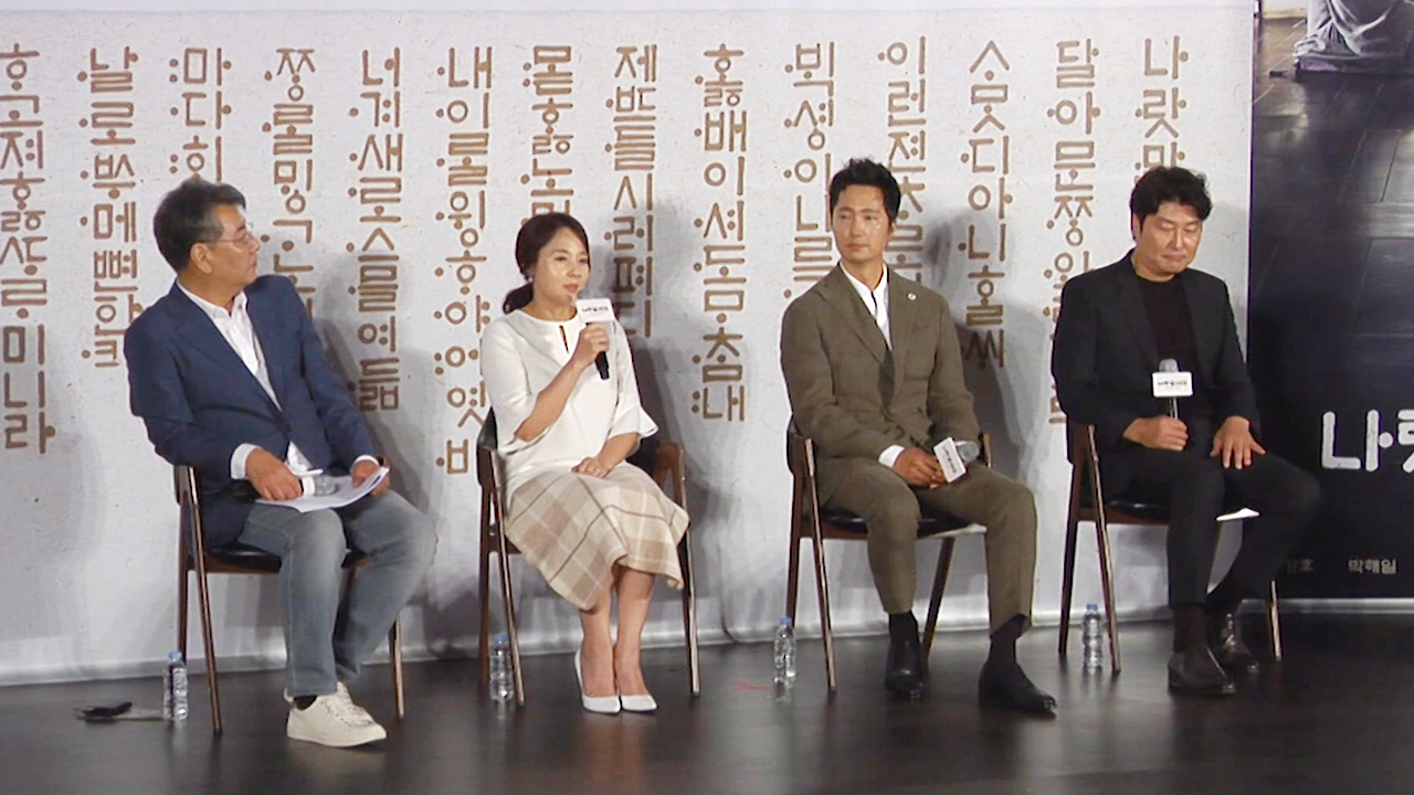 Press Conference of the movie 'The King's Letters (나랏말싸미)'