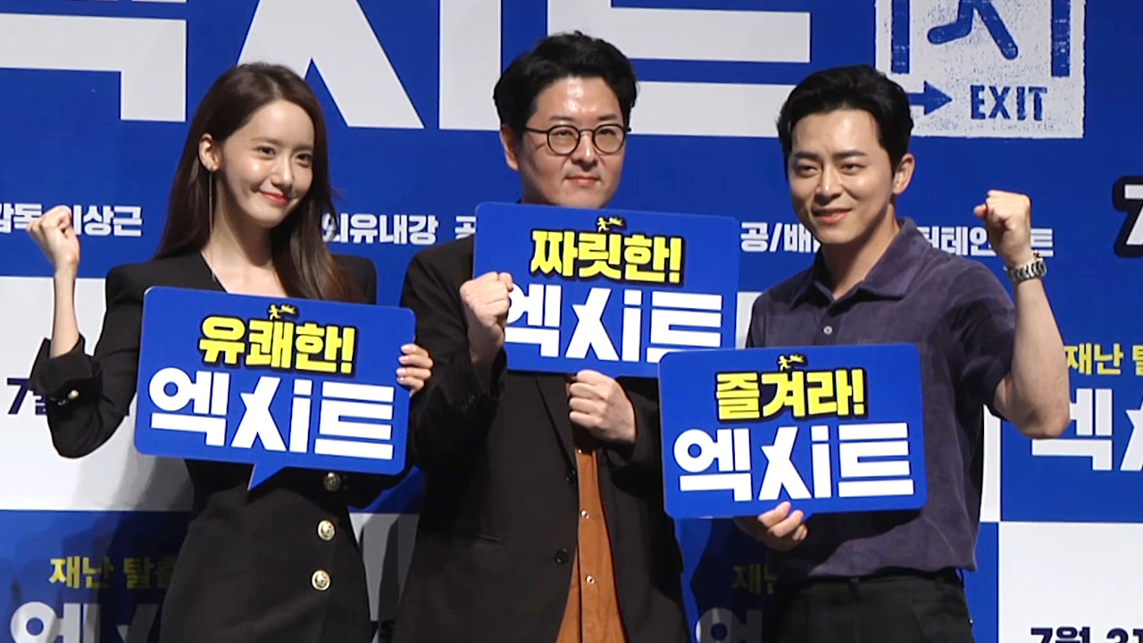 Press Conference of the movie 'Exit (엑시트)'