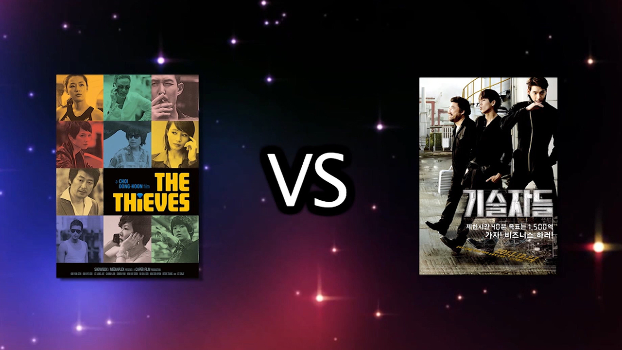 ★ Screen Scene ★ The Thieves (도둑들) VS The Con Artists (기술자들)