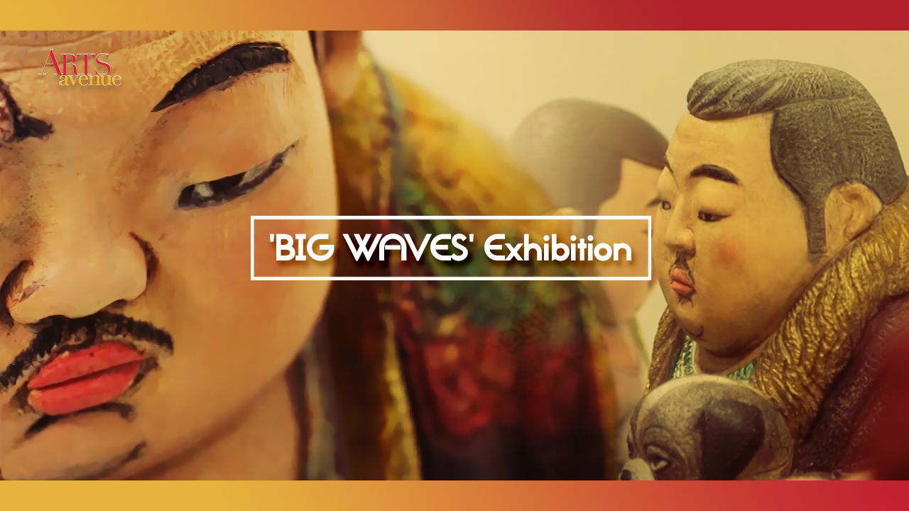[ Fine Art ] 'BIG WAVES' Exhibition