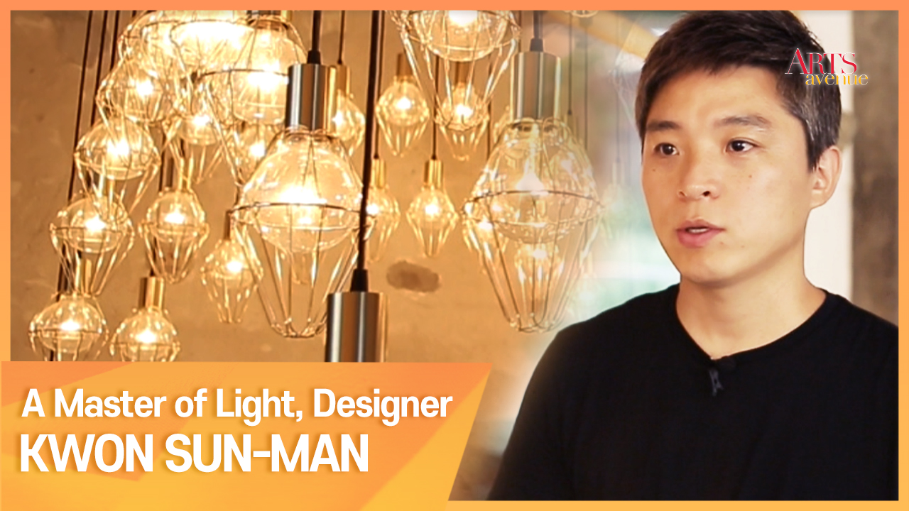 [ Artist ] A Master of Light, Designer Kwon Sun-man