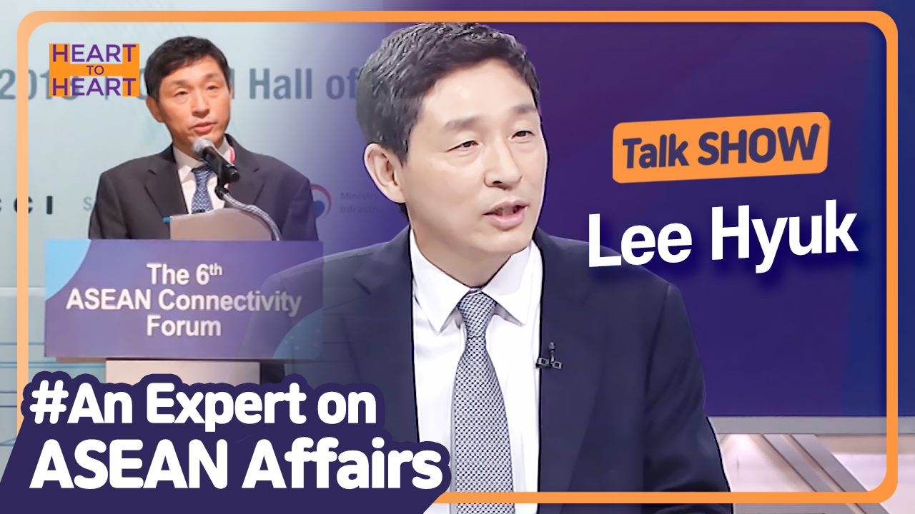 An Expert on ASEAN Affairs Talks about ASEAN | the ASEAN-Korea Centre, Lee Hyuk