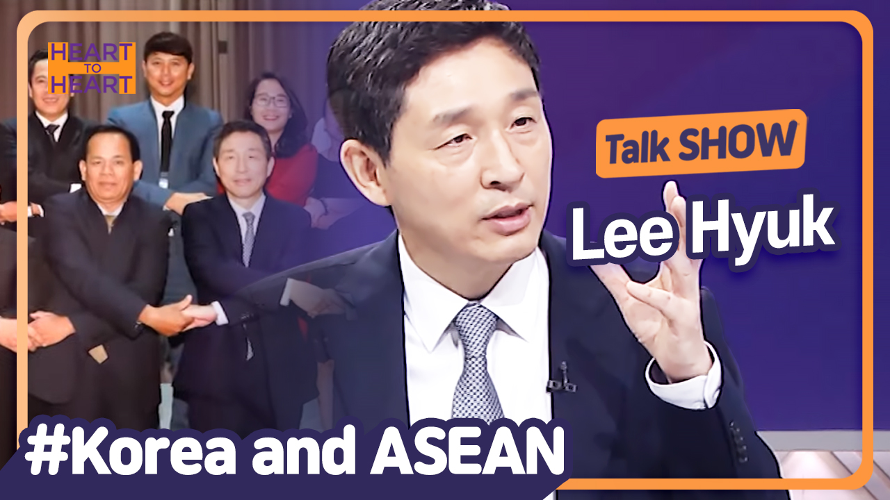 Cultural Exchange between Korea and ASEAN | the ASEAN-Korea Centre, Lee Hyuk