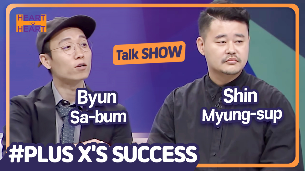 PLUS X'S SUCCESS STORY | Creative Directors Shin Myung-sup and Byun Sa-bum