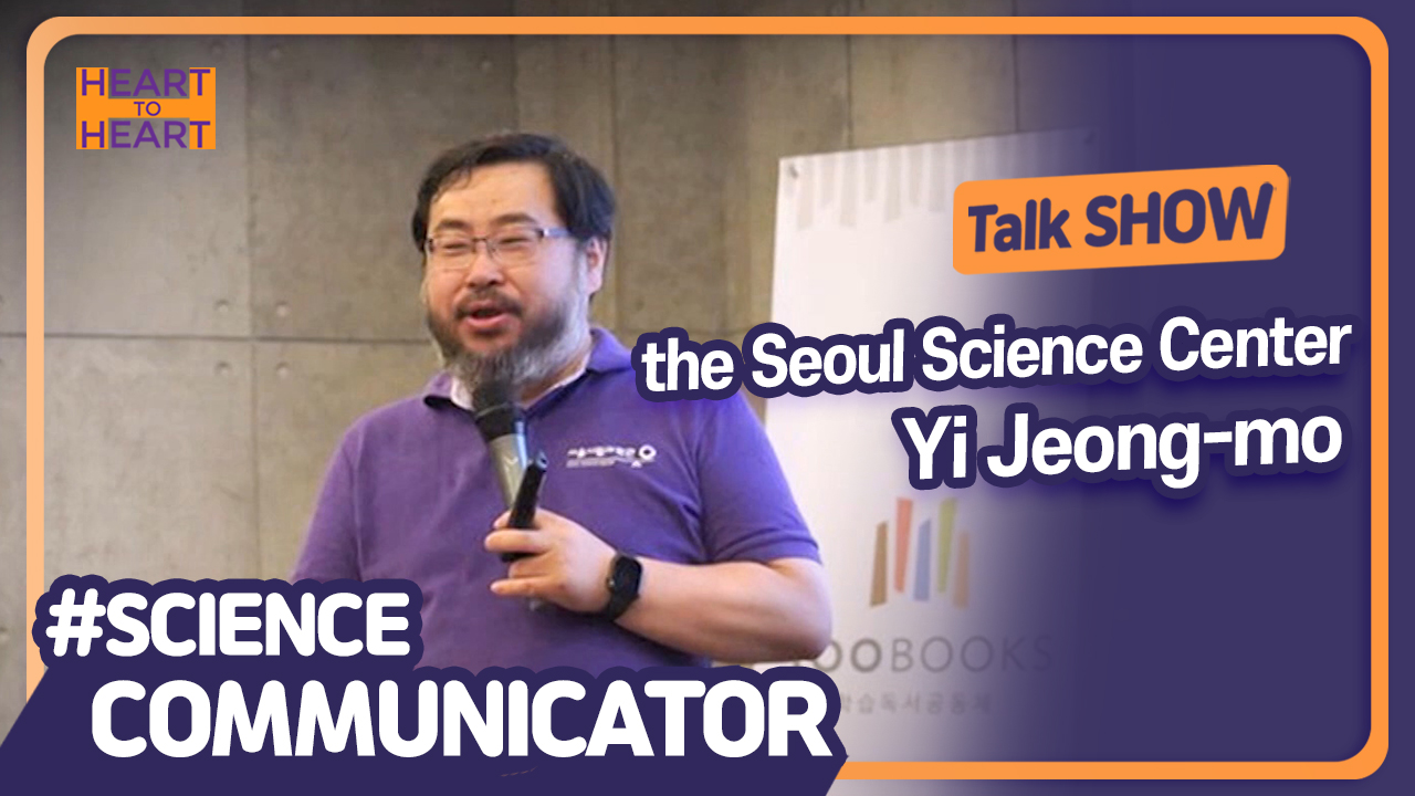 SCIENCE COMMUNICATOR WHO TRANSLATES SCIENCE INTO PEOPLE'S LANGUAGE | Yi Jeong-mo