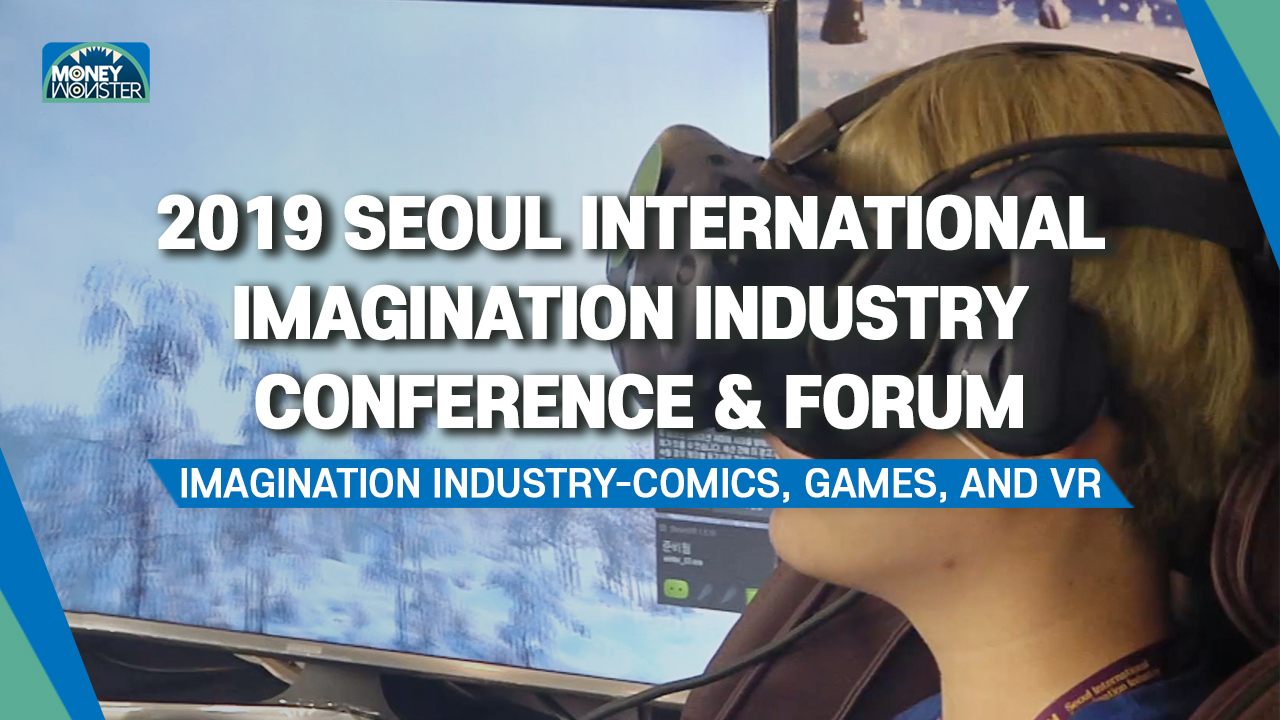 2019 Seoul International Imagination Industry Conference & Forum