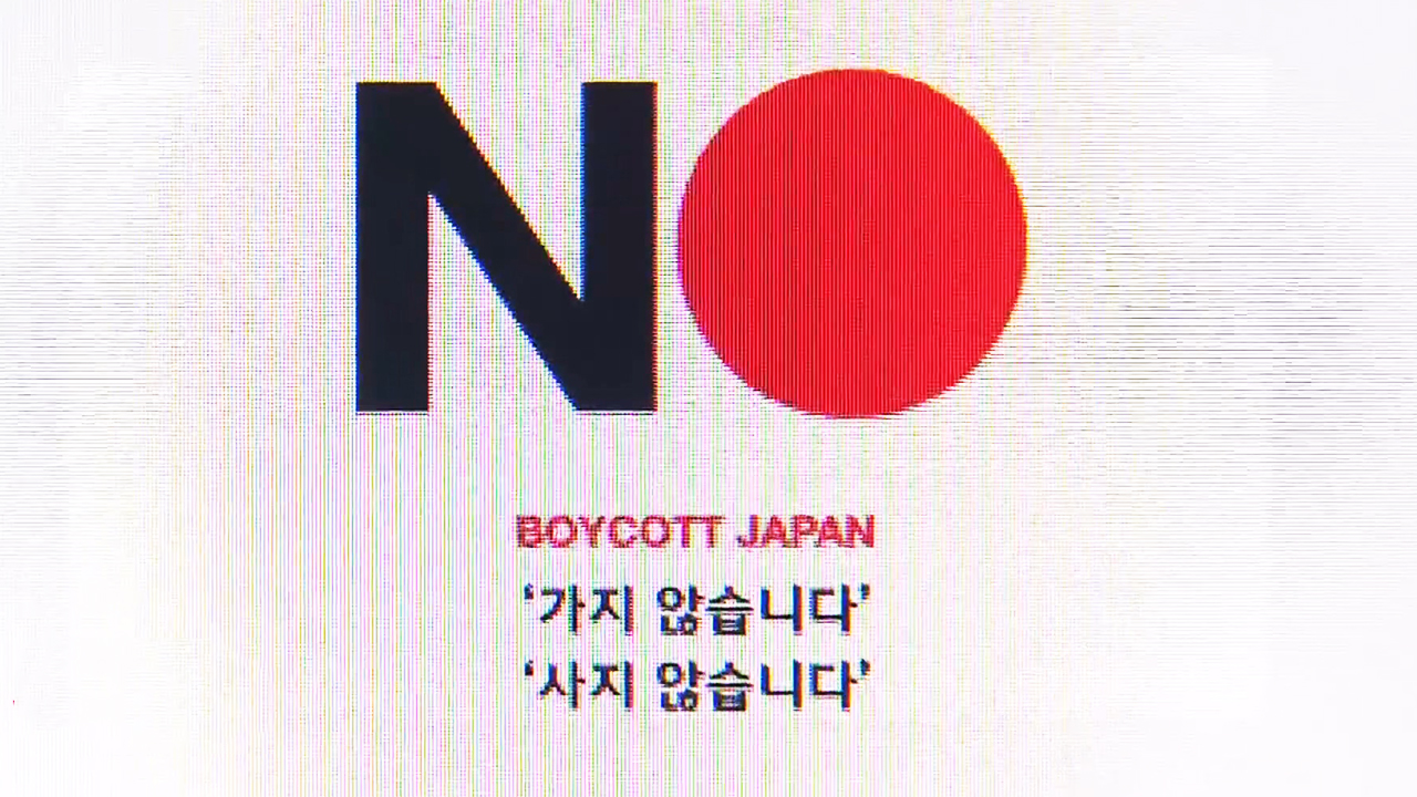 57-2 S. KOREAN MERCHANTS LAUNCH BOYCOTT ON JAPANESE PRODUCTS