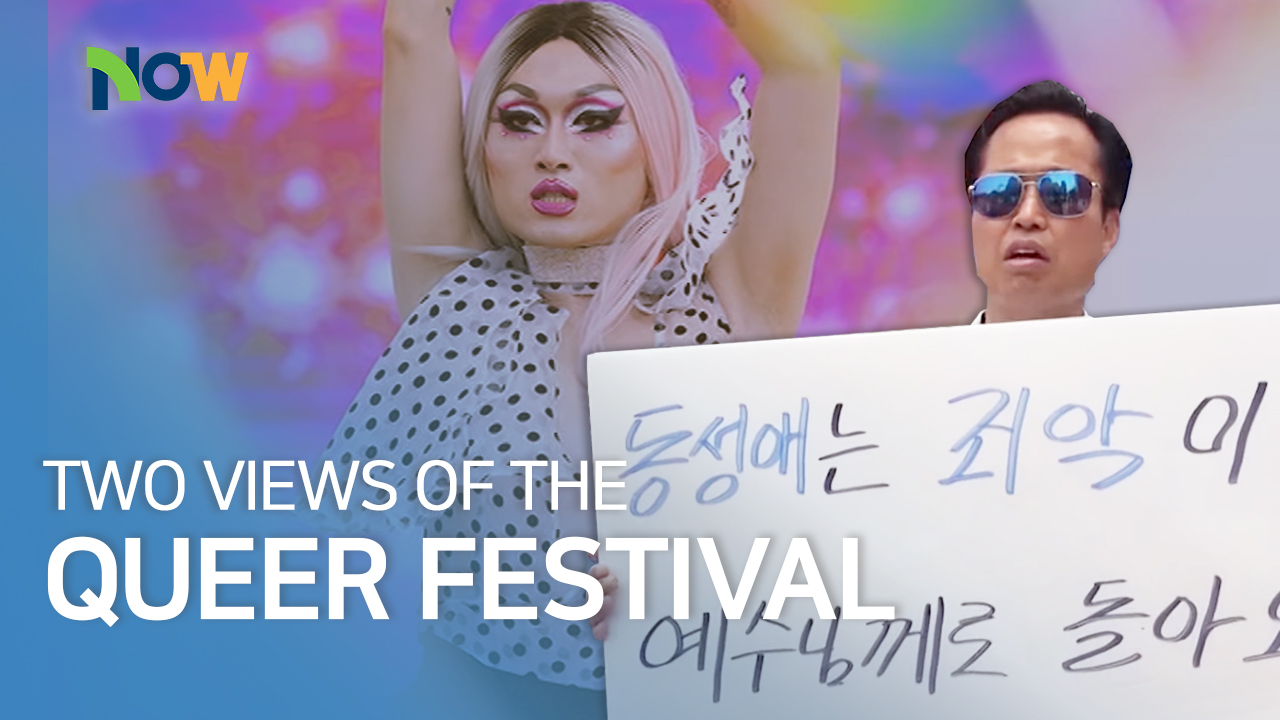 Two Views of the Seoul Queer Culture Festival
