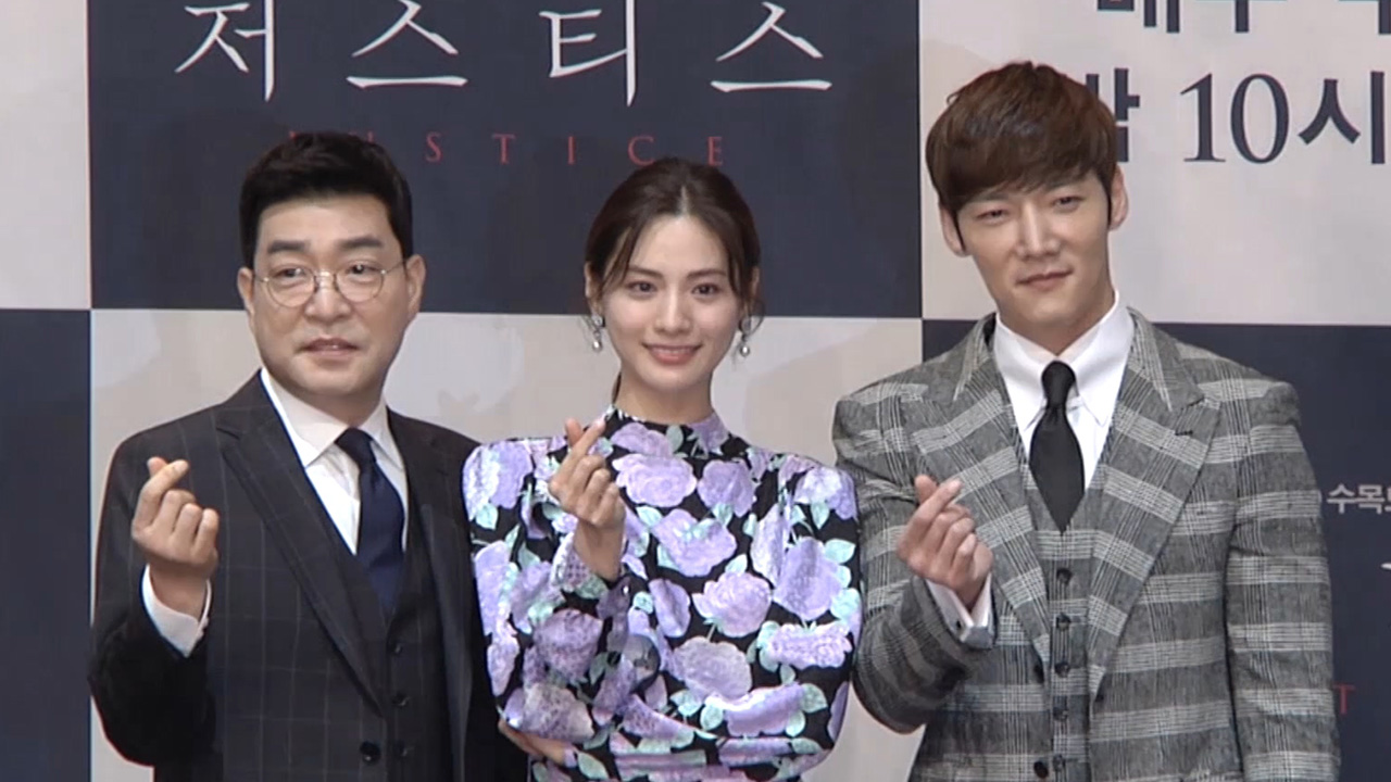 Press Conference of the drama 'Justice (저스티스)'