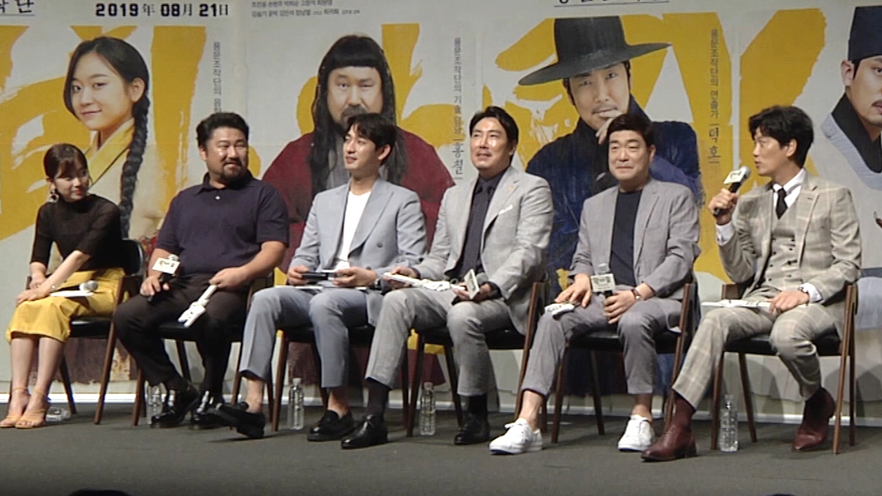 Press conference of the movie 'Jesters: The Game Changers (광대들:풍문조작단)'