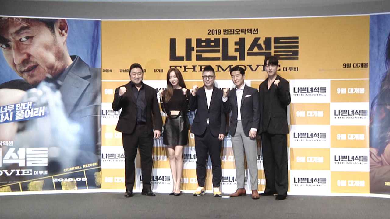 Press Conference of the movie 'The Bad Guys: Reign of Chaos (나쁜 녀석들: 더무비)'