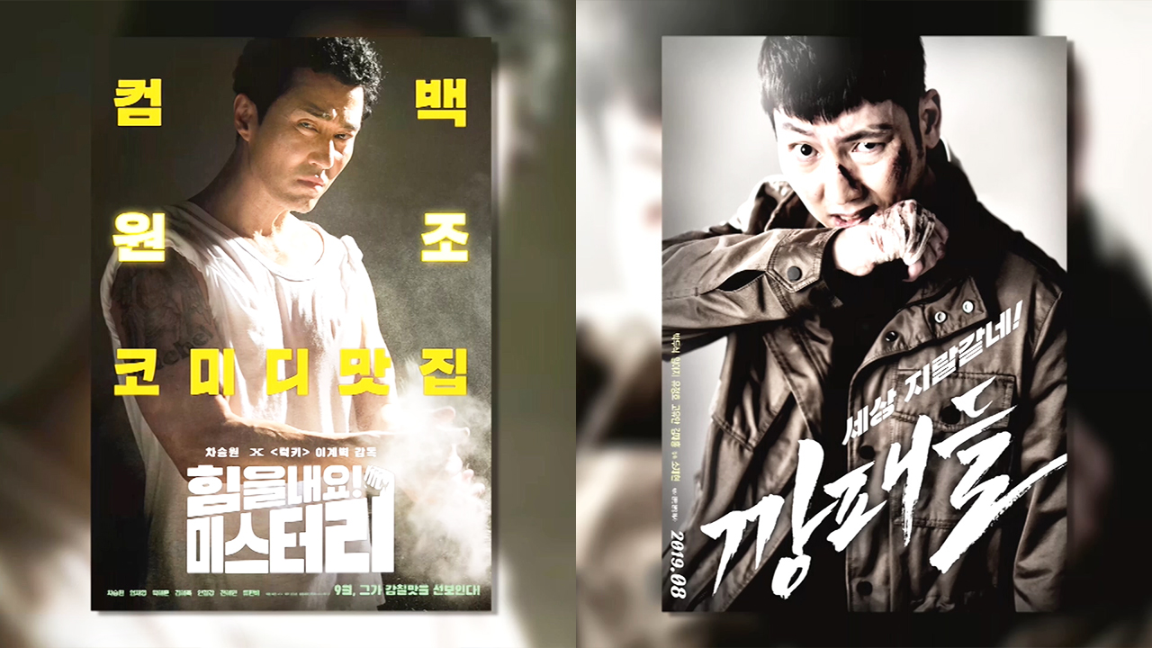 Cheer Up, Mr. Lee (힘을 내요, 미스터 리) & Gangsters (깡패들) New MOVIE