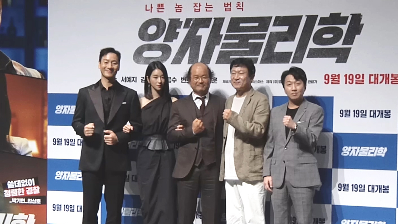Press conference of the movie 'By Quantum Physics: A Nightlife Venture (양자물리학)'