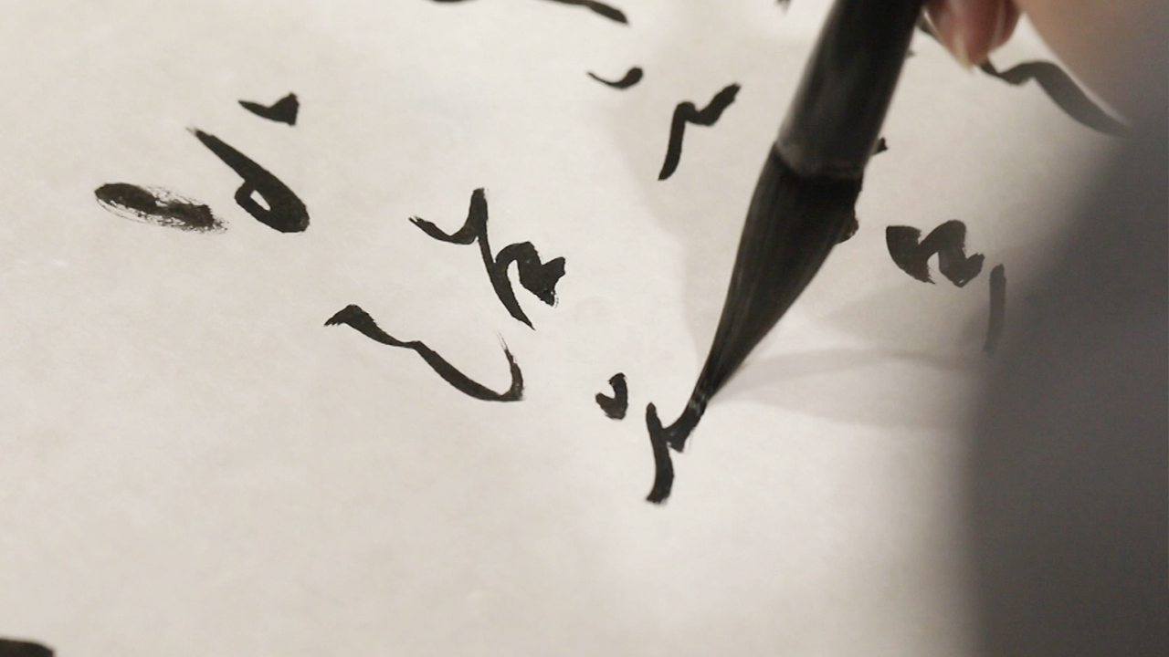 [ Artist ] Korean Calligraphy Artist, Hong Soon-gwan