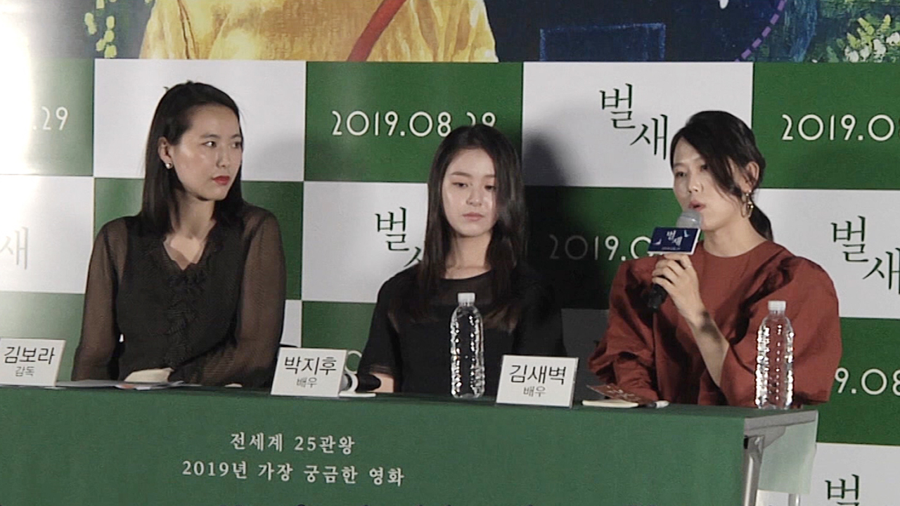 Press Conference of the movie 'House of Hummingbird (벌새)'