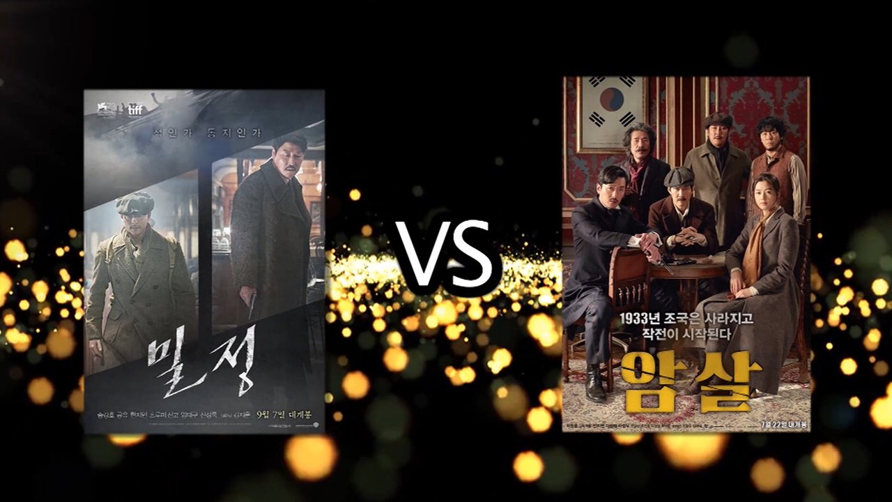 ★ Screen Scene ★ The Age of Shadows (암살) VS Assassination (밀정)