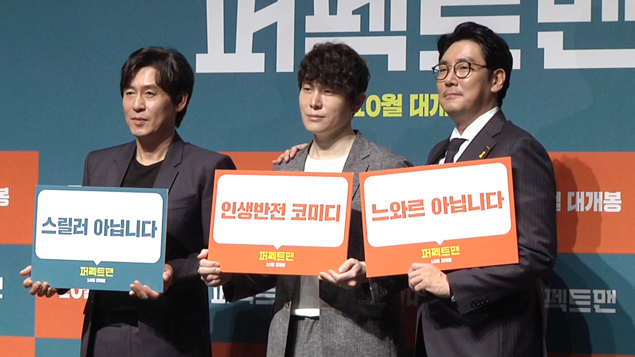 Press Conference of the movie 'Man of Men (퍼펙트맨)'
