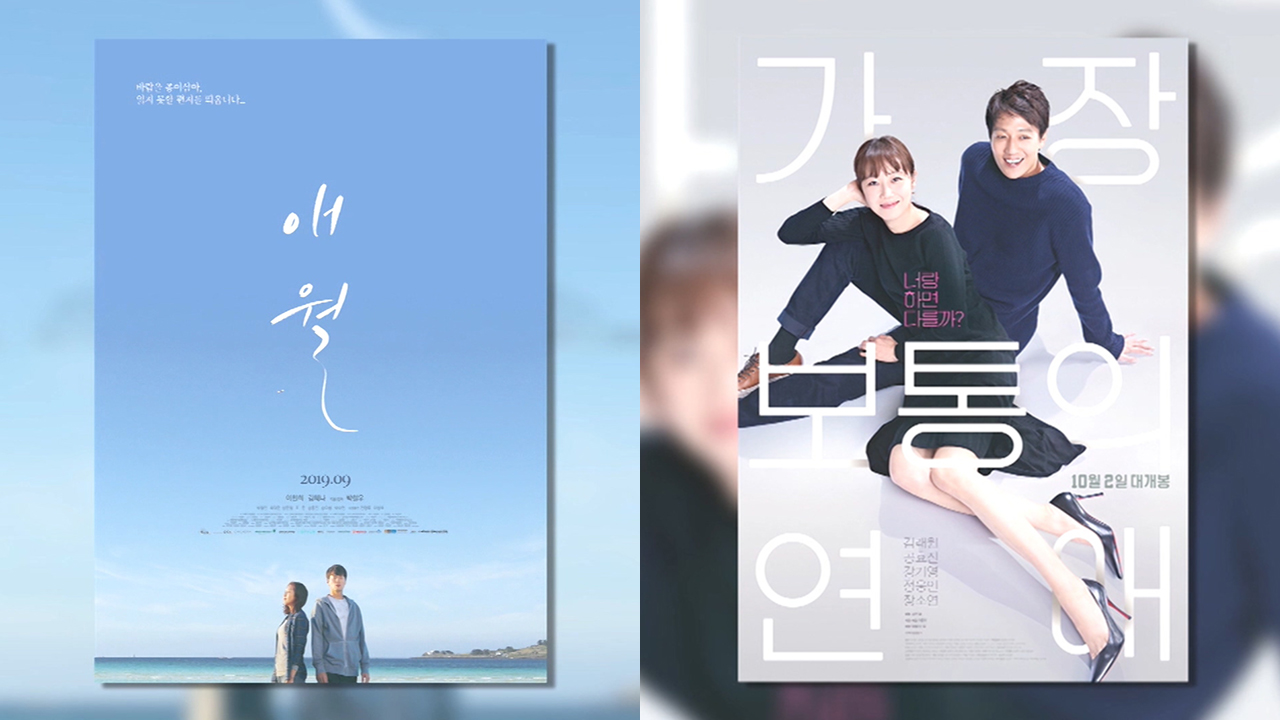 Aewol - Written on the Wind (애월) & Crazy Romance (The Most Ordinary Romance) ...