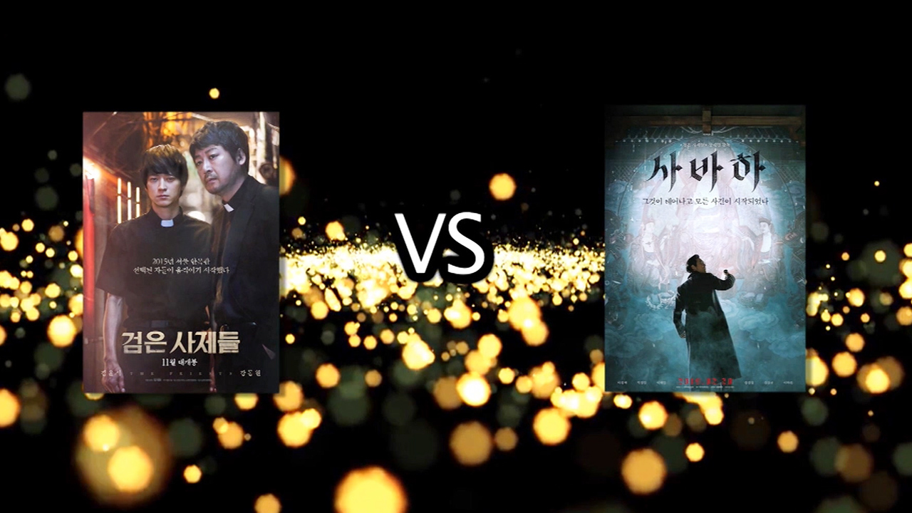 ★ Screen Scene ★ The Age of Shadows (검은 사제들) VS Assassination (사바하)