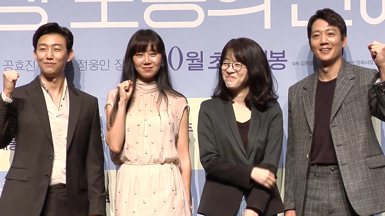 Press Conference of the movie 'Crazy Romance (가장 보통의 연애)'