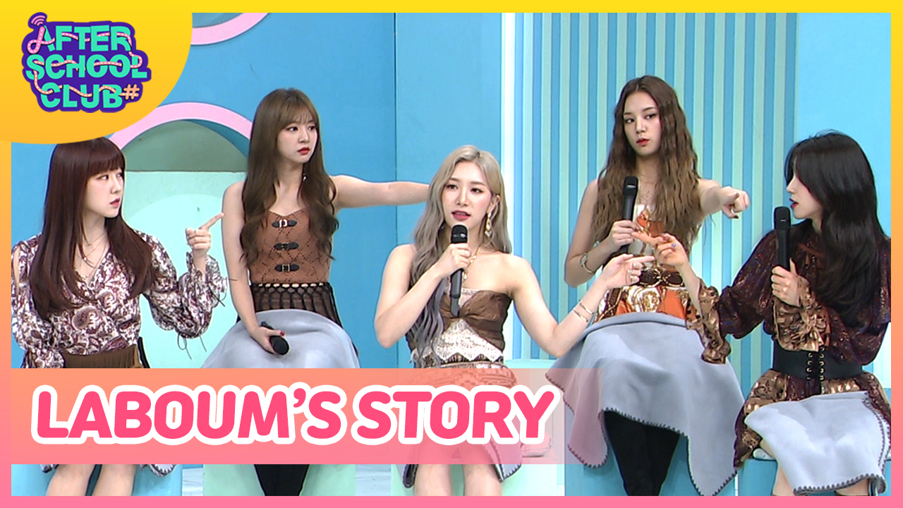 [After School Club] LABOUM(라붐)'s STORY Ep.387