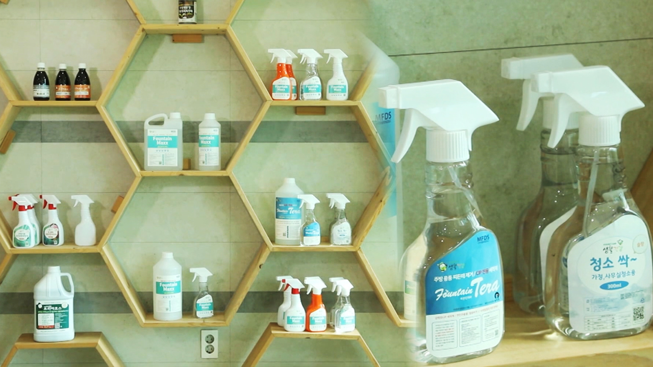 NJ COMPANY, eco-friendly daily supplies including sterilizer and detergent