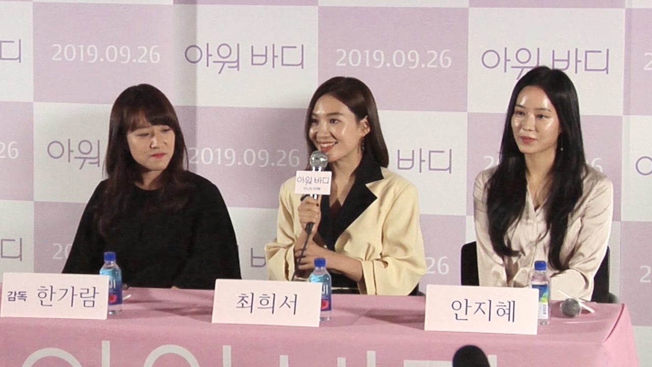 Press Conference of the movie 'Our Body (아워바디)'