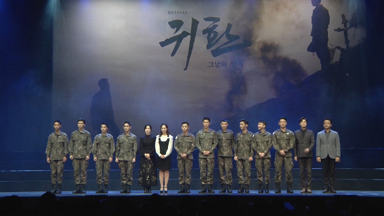 Press Conference of The ROK Army musical 'The Return (귀환)'