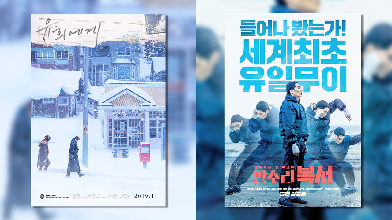Moonlit Winter (윤희에게) & My Punch-drunk Boxer (판소리 복서) New MOVIE