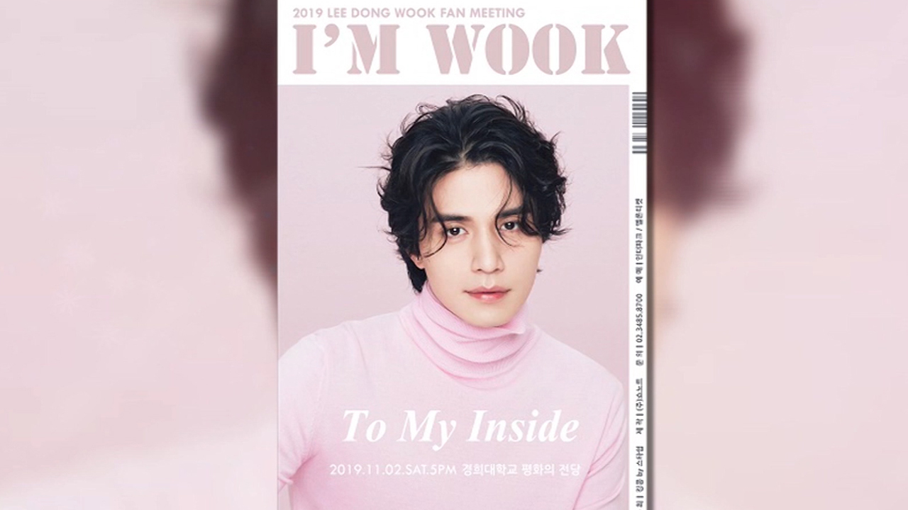 TICKETS TO LEE DONG-WOOK (이동욱)'S FAN MEET ARE COMPLETELY SOLD OUT!