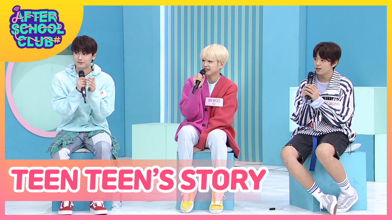 [After School Club] TEEN TEEN(틴틴)'s STORY Ep.388