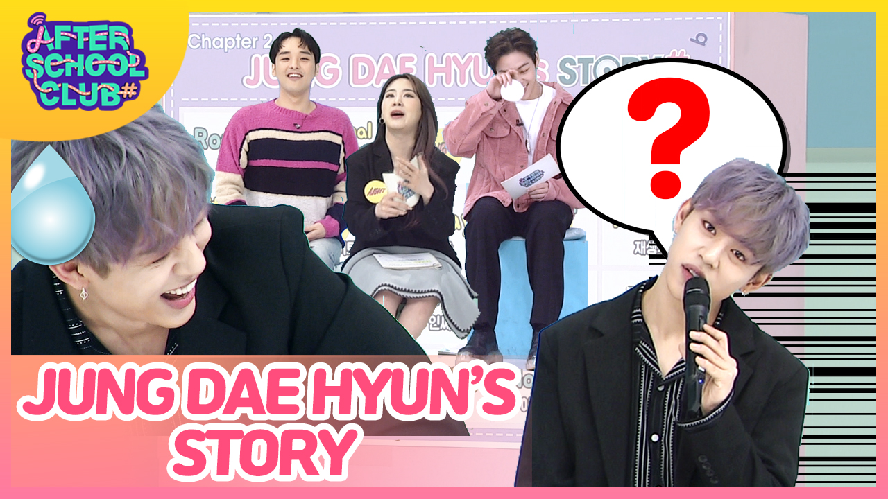 [After School Club] JUNG DAE HYUN(정대현)'s STORY Ep.392
