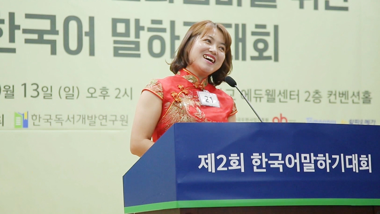 Korean Speech Contest for Foreign Mother