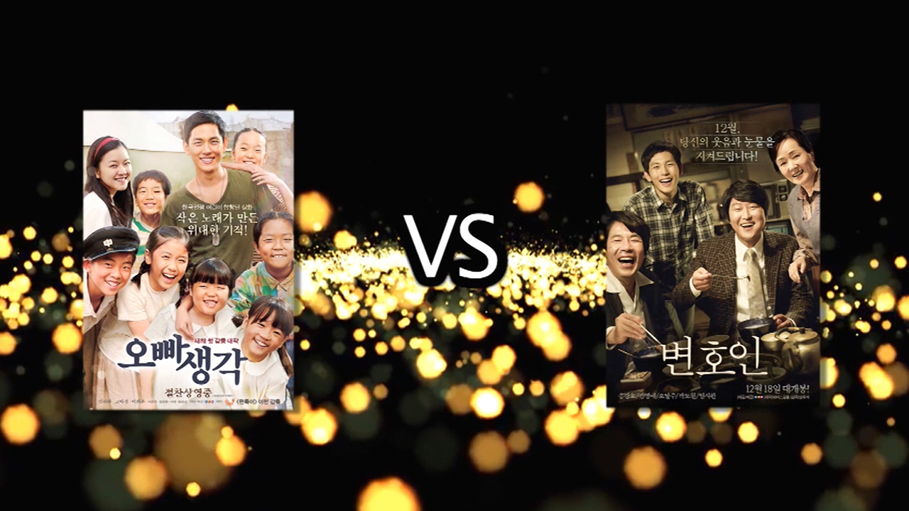 ★ Screen Scene ★ A Melody to Remember (오빠생각) VS The Attorney (변호인)