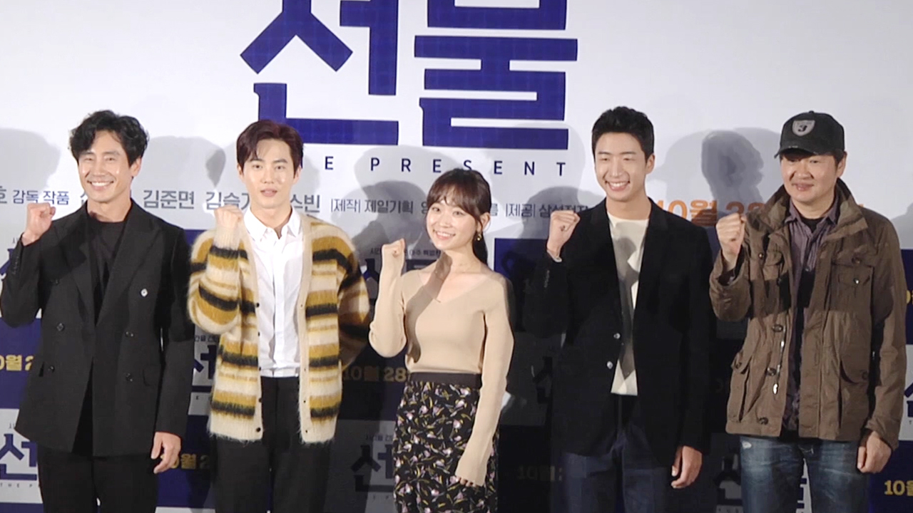 Press Conference of the movie 'The Present (선물)'