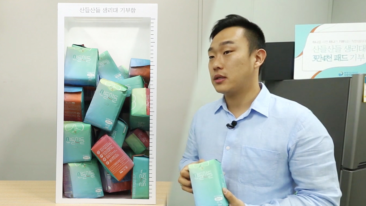 UPDREAMKOREA(업드림코리아), a sanitary pad that can deliver significant social mess...